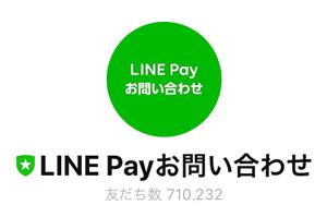 Line 問い合わせ 電話 番号