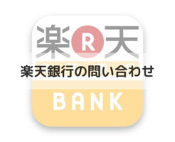 楽天銀行(銀行)