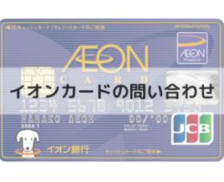 イオンカード(クレジットカード)