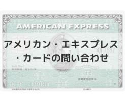 アメリカン・エキスプレス・カード(クレジットカード)