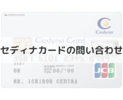 セディナカード(クレジットカード)
