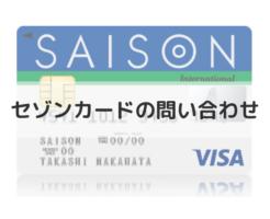 セゾンカード(クレジットカード)
