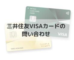 三井住友VISAカード(クレジットカード)