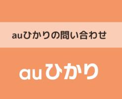 auひかり(インターネット)