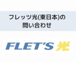 フレッツ光・NTT東日本(インターネット)