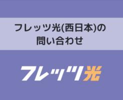 フレッツ光・NTT西日本(インターネット)
