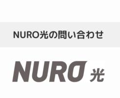 NURO光(光回線)