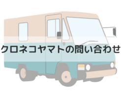 ダイヤル フリー ヤマト 運輸