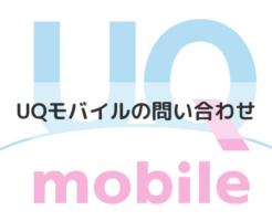 UQモバイル(格安SIM)