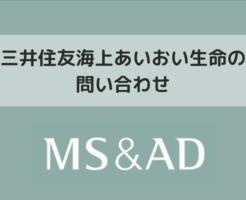 三井住友海上あいおい生命(生命保険)