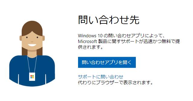Microsoft サポートに問い合わせる