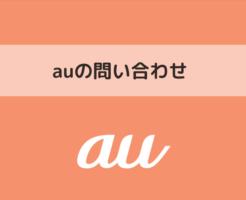 au(携帯電話・スマホ)