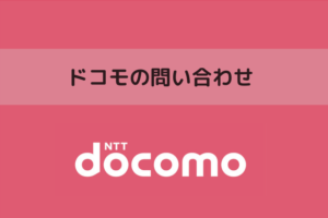 ドコモ(携帯電話・スマホ)