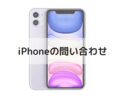 iPhone(携帯電話・スマホ)
