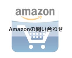 Amazon(オンラインショップ)