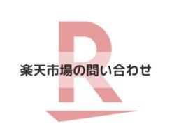 楽天市場(オンラインショップ)