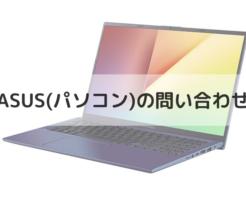 ASUS(パソコン)