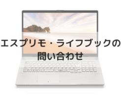 富士通のエスプリモ・ライフブック(パソコン)
