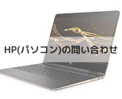 HP(パソコン)