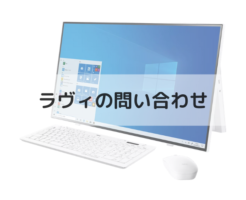 NECのラヴィ(パソコン)