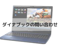 東芝のダイナブック(パソコン)
