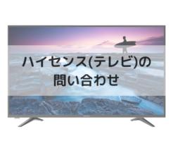 ハイセンス(テレビ)