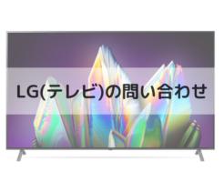 LG(テレビ)