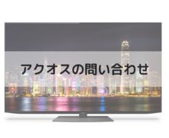 シャープのアクオス(テレビ)