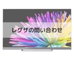 東芝のレグザ(テレビ)