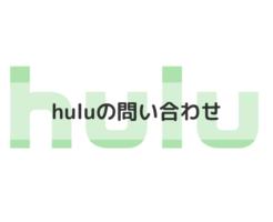 Hulu(動画配信サービス)