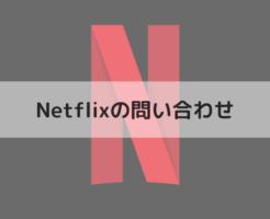 Netflix(動画配信サービス)