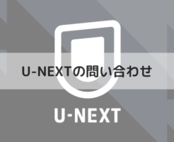 U-NEXT(動画配信サービス)
