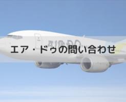 エア・ドゥの問い合わせ(飛行機)