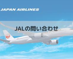 JALの問い合わせ(飛行機)