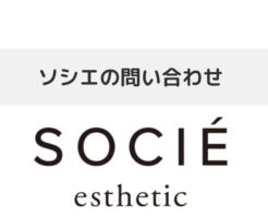 ソシエ_アイキャッチ画像