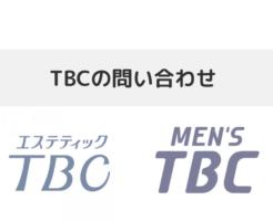 エステティックTBC・メンズTBCの問い合わせ先_アイキャッチ画像