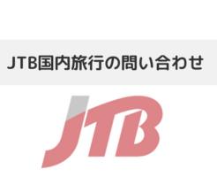 JTB国内旅行の問い合わせ_アイキャッチ画像