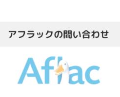 アフラック_アイキャッチ画像