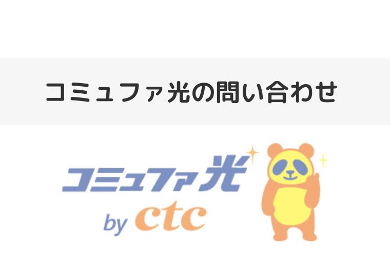 コミュファ光_アイキャッチ画像