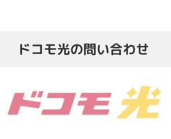 ドコモ光_アイキャッチ画像