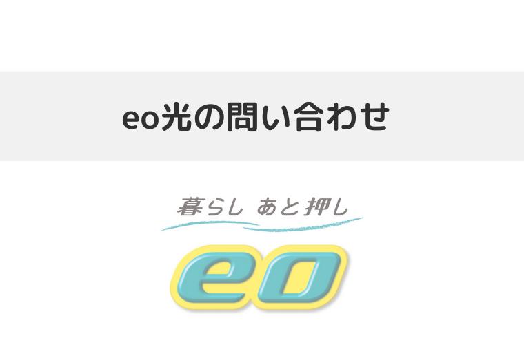 eo光_アイキャッチ画像