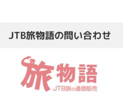 JTB旅物語_アイキャッチ画像