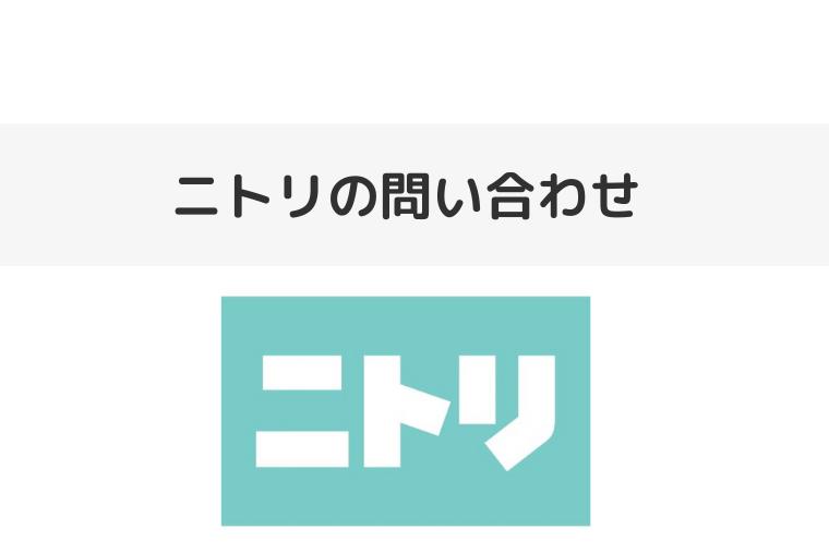 ニトリ_アイキャッチ画像
