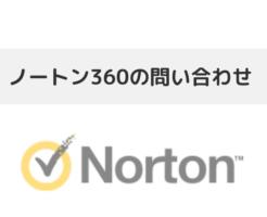 ノートン360_アイキャッチ画像