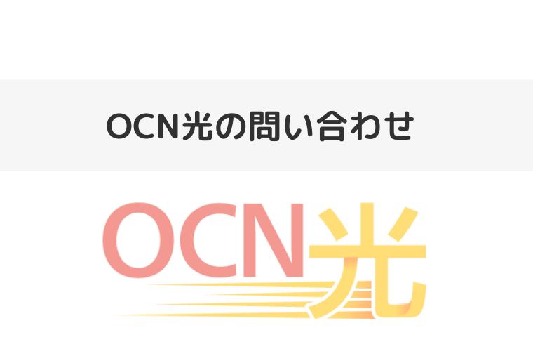 OCN光_アイキャッチ画像
