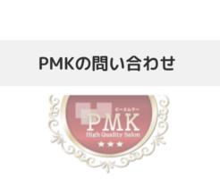 PMK_アイキャッチ画像