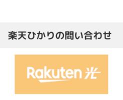 楽天ひかり_アイキャッチ画像