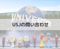 USJ(ユニバーサル・スタジオ・ジャパン)_アイキャッチ画像