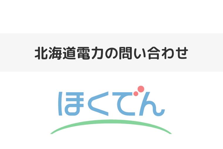北海道電力_アイキャッチ画像
