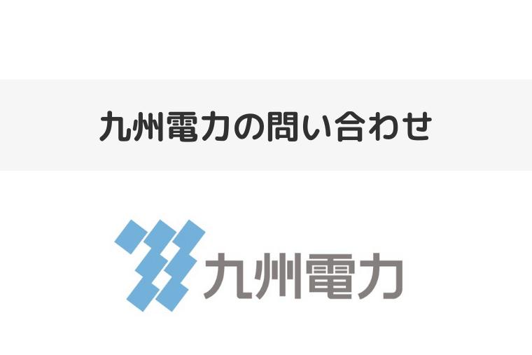 九州電力_アイキャッチ画像